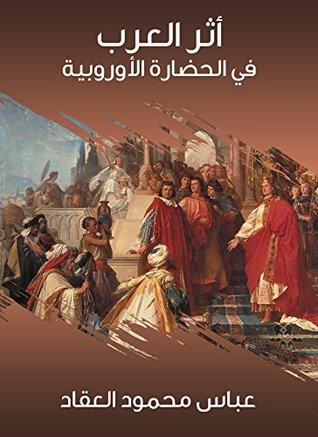 كتاب أثر العرب في الحضارة الأوروبية - عباس العقاد