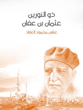 كتاب ذو النورين عثمان بن عفان - عباس العقاد