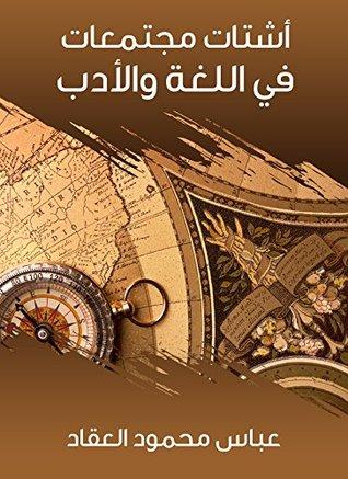 كتاب أشتات مجتمعات في اللغة والأدب - عباس العقاد