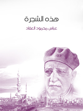 كتاب هذه الشجرة - عباس العقاد