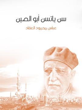 كتاب سن ياتسن أبو الصين - عباس العقاد