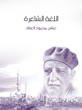 كتاب اللغة الشاعرة - عباس العقاد