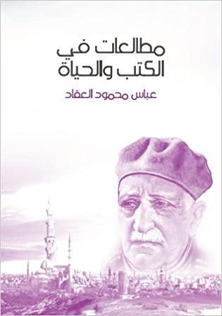 كتاب مطالعات في الكتب والحياة - عباس العقاد