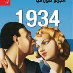 رواية 1934- ألبرتو مورافيا