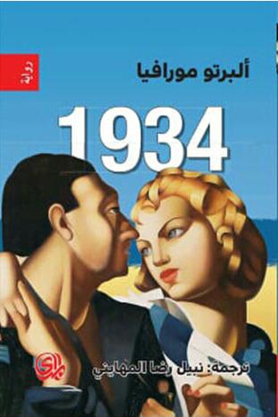 رواية 1934 - ألبرت مورافيا