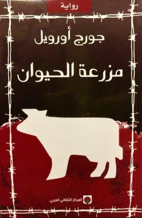 رواية مزرعة الحيوان - جورج أورويل