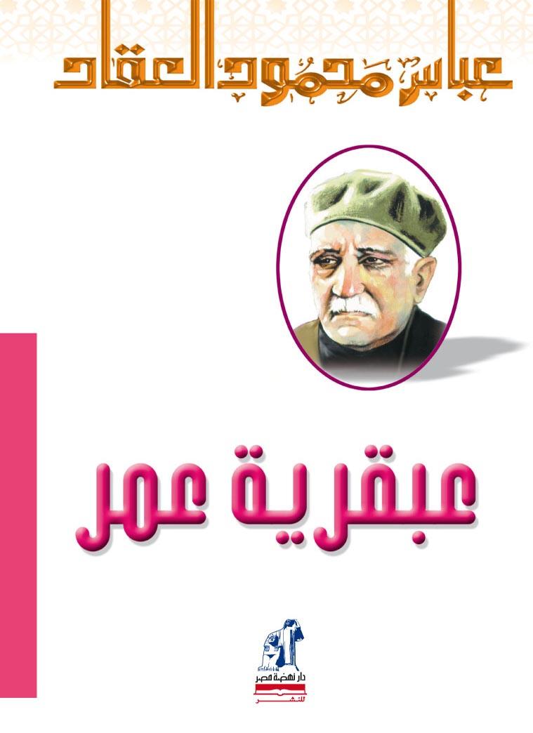 كتاب عبقرية عمر - عباس العقاد