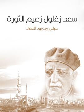 كتاب سعد زغلول زعيم الثورة - عباس العقاد
