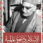 كتاب الإسلام دعوة عالمية - عباس العقاد