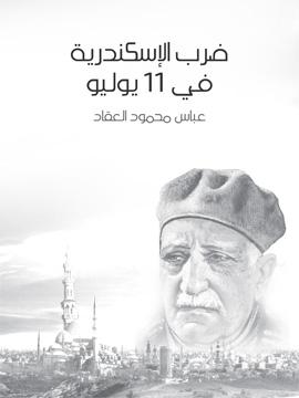 كتاب ضرب الإسكندرية في 11 يوليو - عباس العقاد