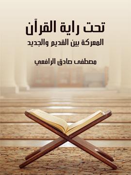 كتاب تحت راية القرآن - مصطفى صادق الرافعي