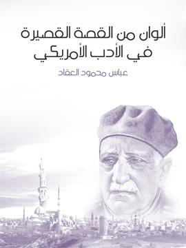كتاب ألوان من القصة القصيرة في الأدب الأمريكي - عباس العقاد