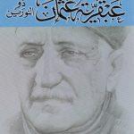 كتاب عبقرية عثمان - عباس العقاد