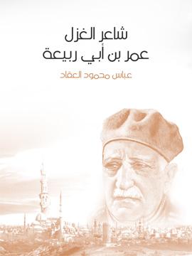 كتاب شاعر الغزل عمر بن أبي ربيعة - عباس العقاد