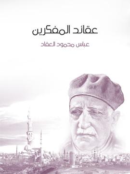 كتاب عقائد المفكرين - عباس العقاد