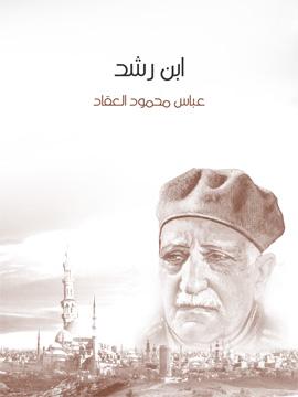 كتاب ابن رشد - عباس العقاد