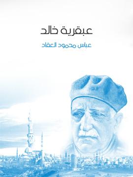 كتاب عبقرية خالد - عباس العقاد