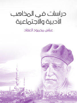 كتاب دراسات في المذاهب الأدبية والاجتماعية - عباس العقاد