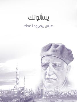 كتاب يسألونك - عباس العقاد