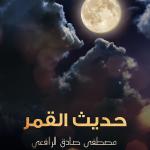 كتاب حديث القمر - مصطفى صادق الرافعي