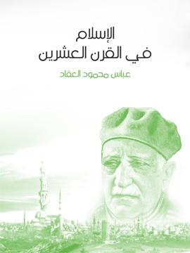 كتاب الإسلام في القرن العشرين - عباس العقاد