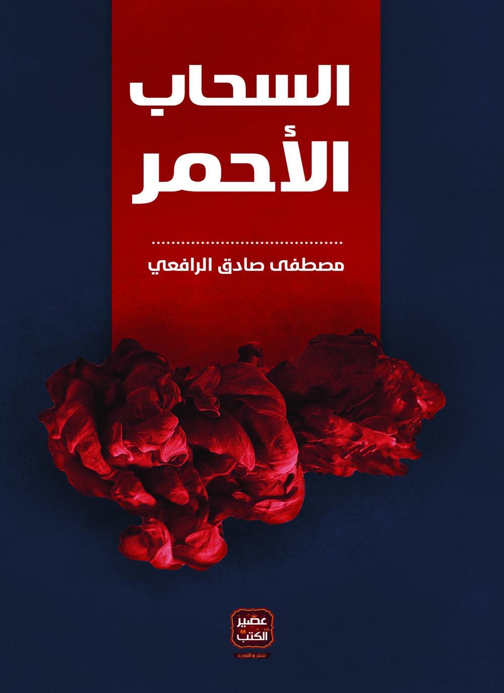كتاب السحاب الأحمر - مصطفى صادق الرافعي