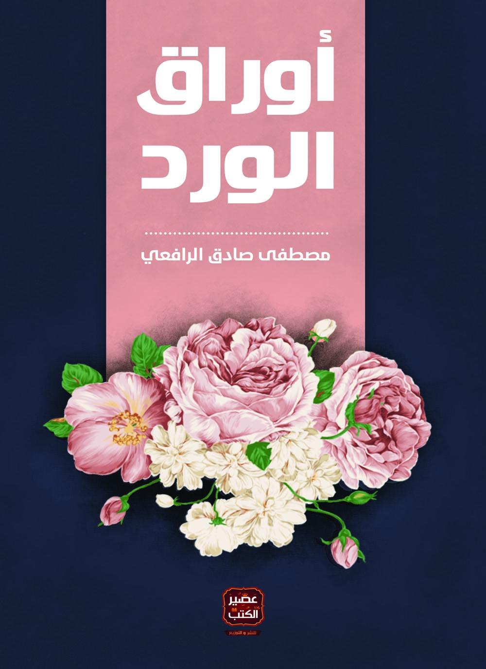 كتاب أوراق الورد - مصطفى صادق الرافعي