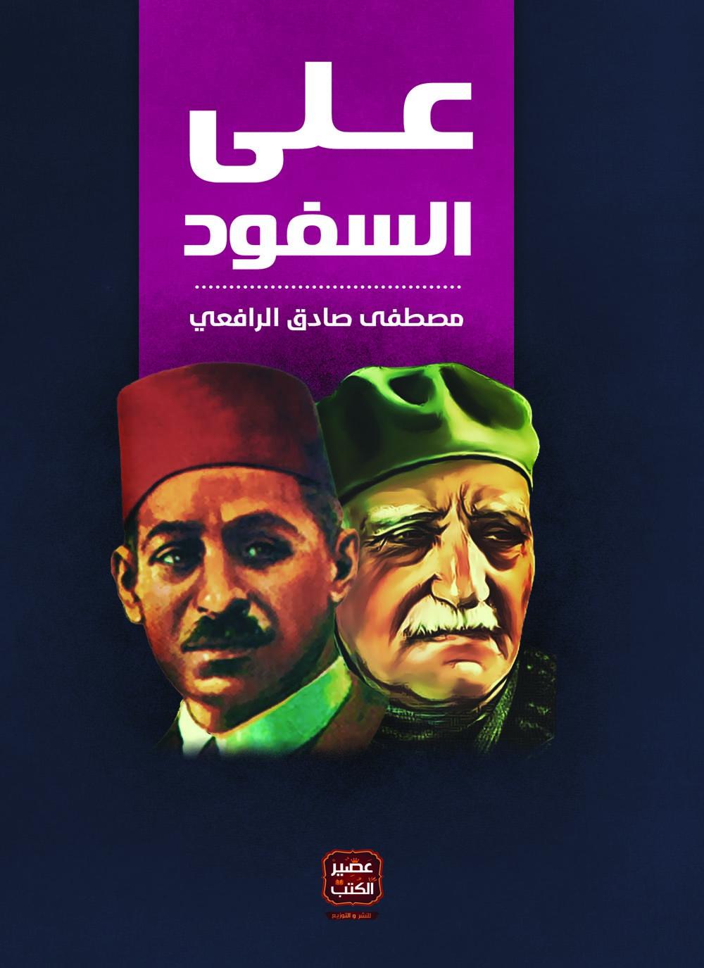 كتاب على السفود - مصطفى صادق الرافعي