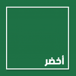 كتاب الحب الذي بيننا - أنيس منصور