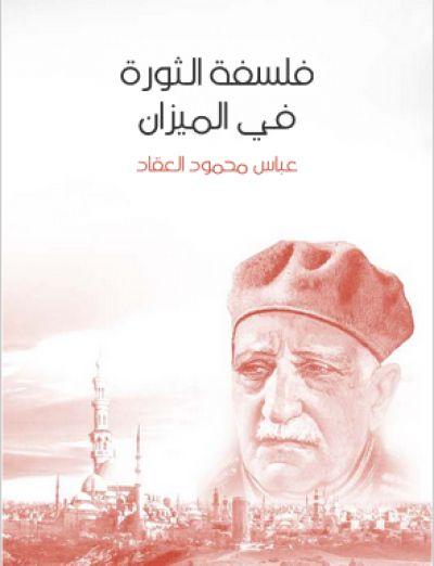 كتاب فلسفة الثورة في الميزان - عباس العقاد