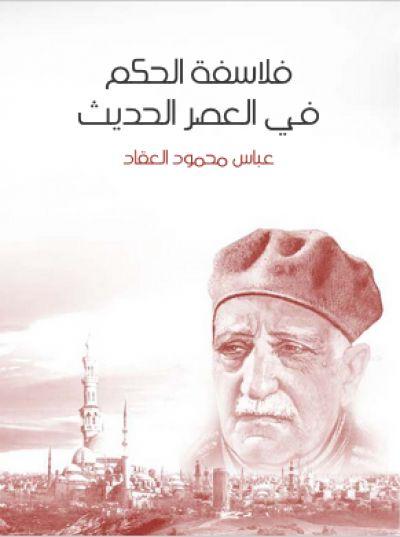 كتاب فلاسفة الحكم في العصر الحديث - عباس العقاد