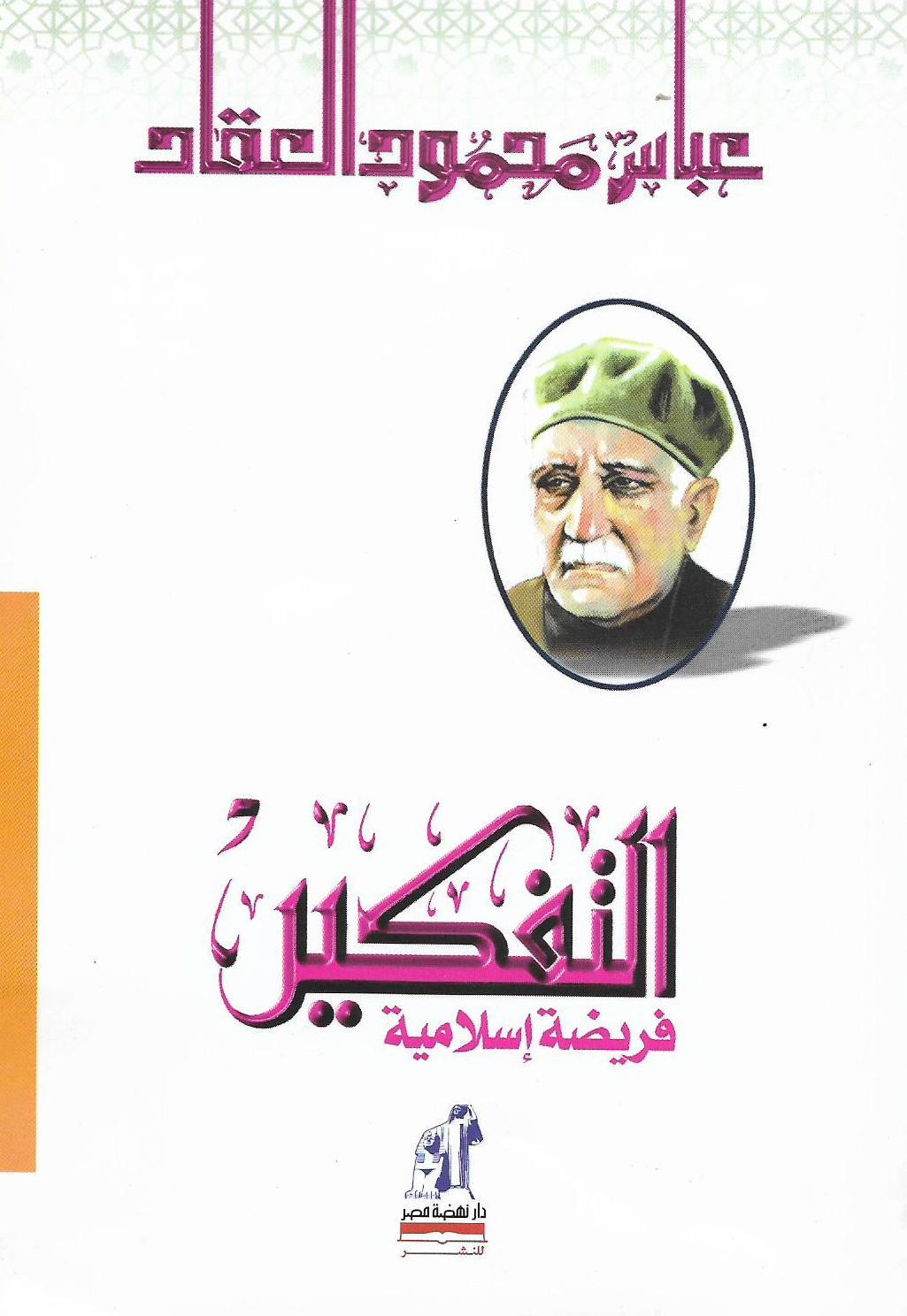 كتاب التفكير فريضة إسلامية - عباس العقاد