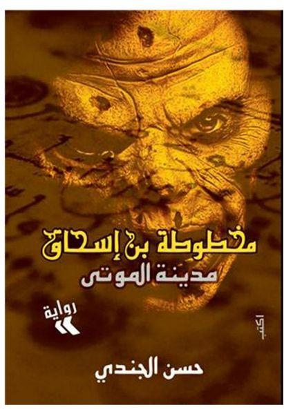 رواية مدينة الموتى - حسن الجندي