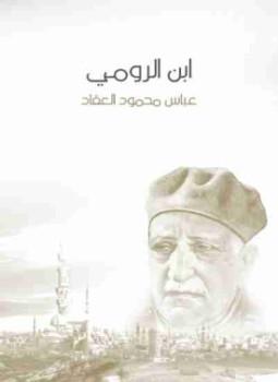 كتاب ابن الرومي - عباس العقاد