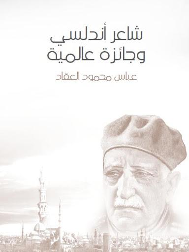 كتاب شاعر أندلسي وجائزة عالمية - عباس العقاد