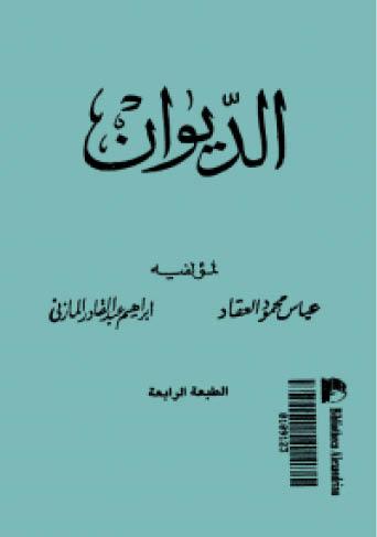 كتاب الديوان في الأدب والنقد - عباس العقاد