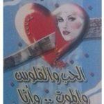 كتاب الحب والفلوس والموت وأنا - أنيس منصور