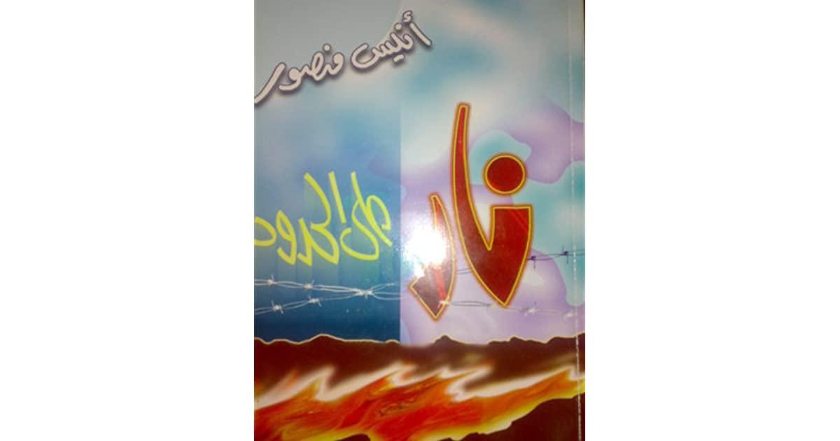 كتاب نار على الحدود - أنيس منصور