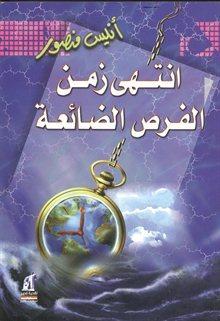 كتاب إنتهى زمن الفرص الضائعة - أنيس منصور