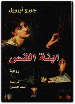 رواية إبنة القس - جورج أورويل