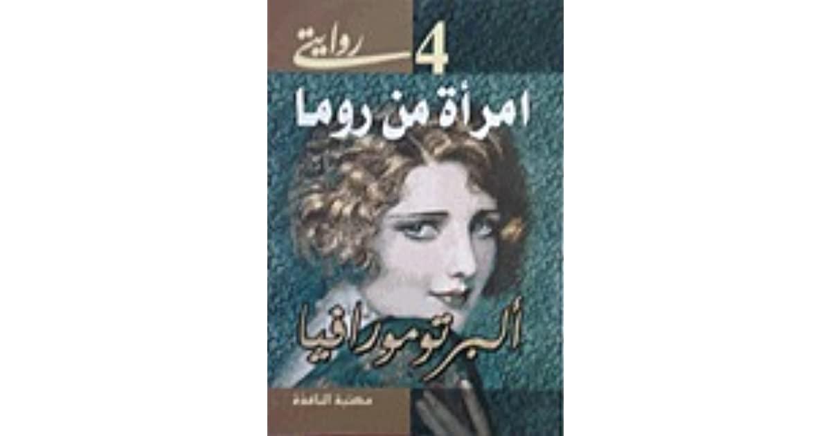رواية امرأة من روما - ألبرتو مورافيا