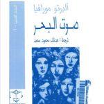 كتاب صوت البحر - ألبرتو مورافيا