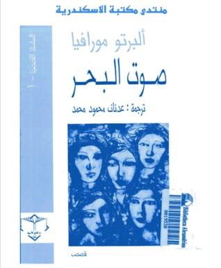 رواية صوت البحر - ألبرتو مورافيا