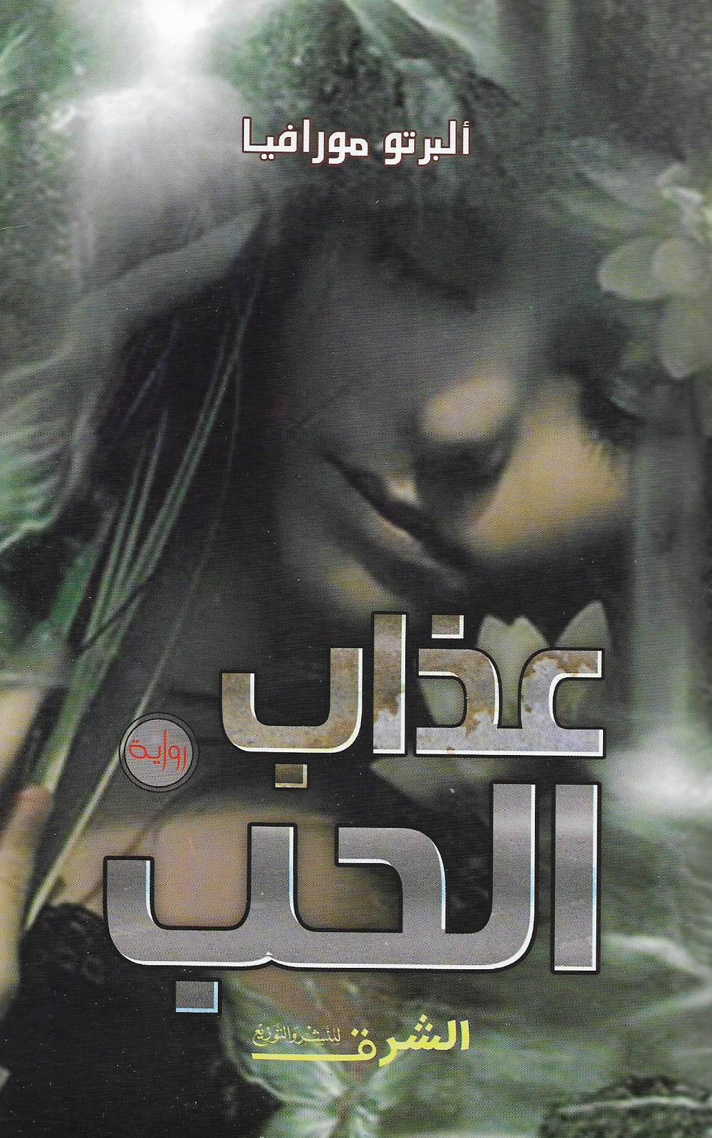 رواية عذاب الحب - ألبرتو مورافيا
