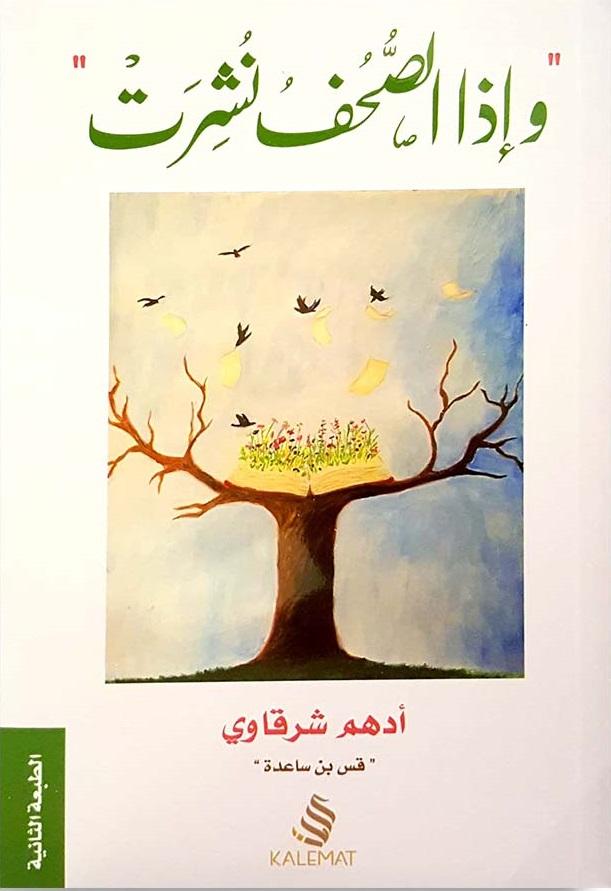 كتاب وإذا الصحف نشرت - أدهم الشرقاوي