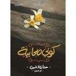 كتاب كوني صحابية - حنان لاشين