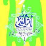 كتاب أثر النبي: قصص قصيرة من وحي السيرة - عمر طاهر