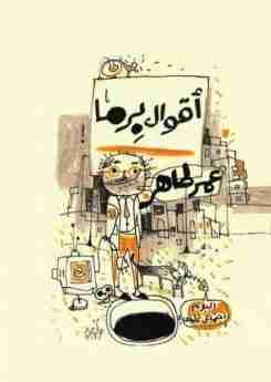 كتاب أقوال برما - عمر طاهر