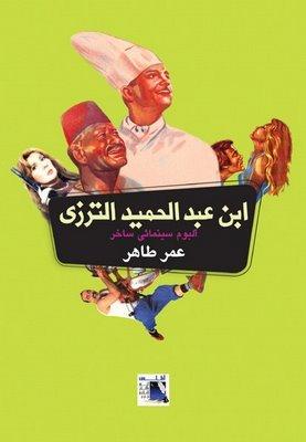 كتاب ابن عبد الحميد الترزي - عمر طاهر