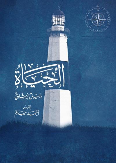 كتاب الحياة - دليل إرشادي - أحمد سالم